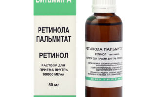 Ретинол ацетат и пальмитат