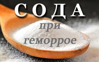 О лечении геморроя содой