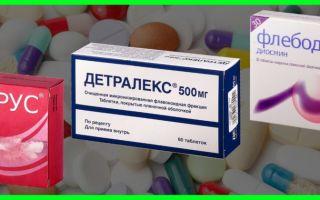 Обзор препаратов Детралекс, Венарус и Флебодия 600