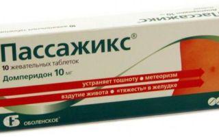 Обзор препарата Пассажикс