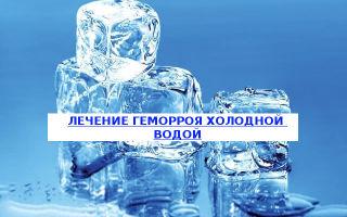 Поможет ли холодная вода при геморрое?