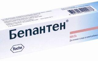 Обзор препаратов Бепантен и Пантенол