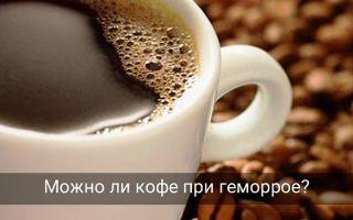 Можно ли кофе при геморрое?