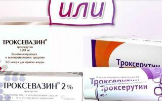 Обзор препаратов Троксевазин или Троксерутин
