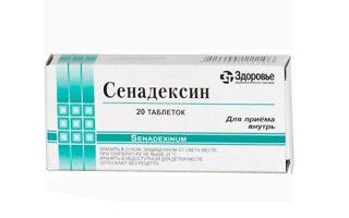 Обзор препарата Сенадексин