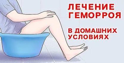 Лечение деликатного заболевания