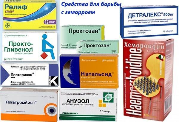 Лучшие средства для лечения геморроя