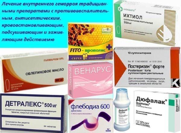 Лекарства медицинские