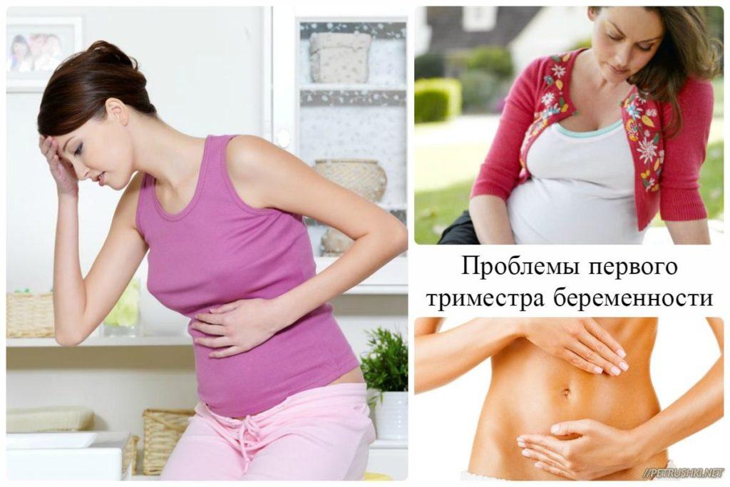 Лечение болезни на первом триместре беременности