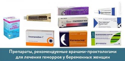 Препараты для лечения в проктологии