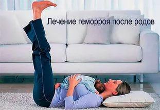 Лечение после родов