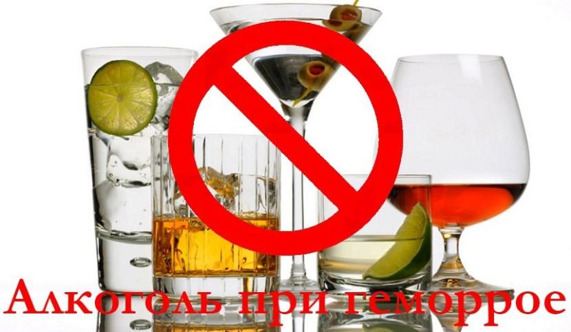 Геморрой и алкоголь не совместимы