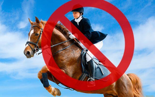 Верховая езда запрещена
