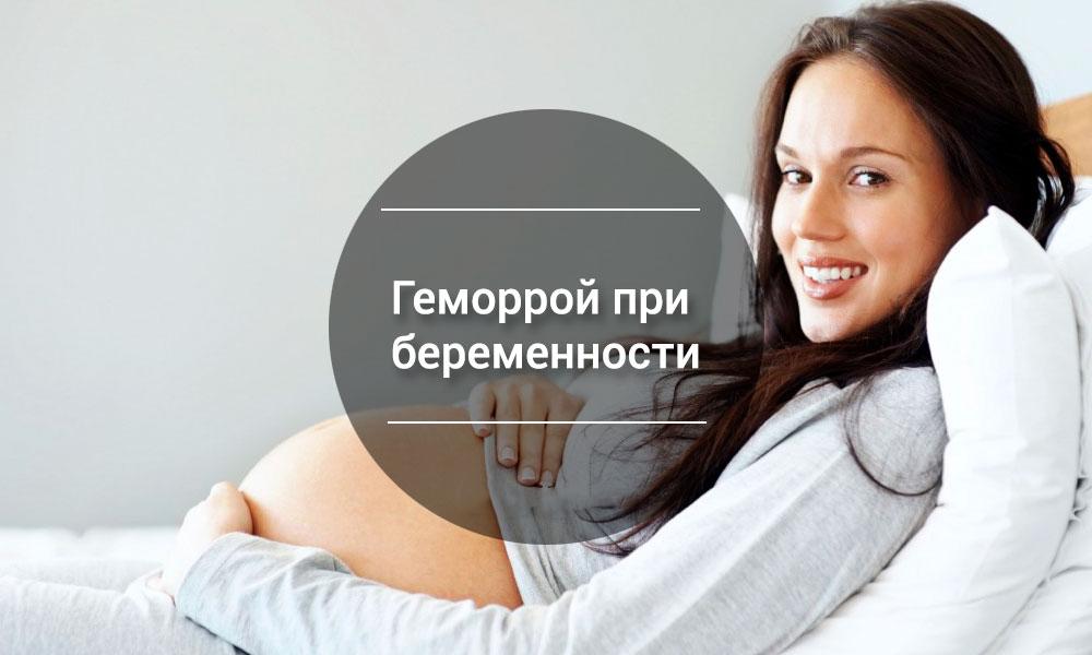 Болезни во время беременности