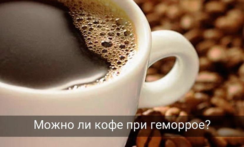 кофе при геморе