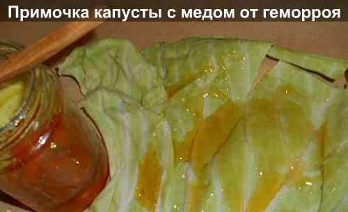 капуста с медом от геморроя