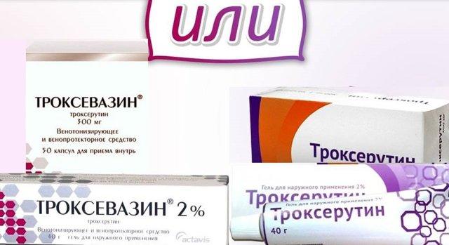 Троксевазин или Троксерутин что лучше, в чем разница и отзывы