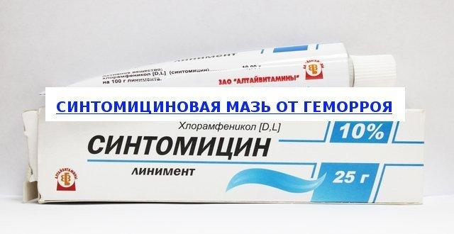 Тетрациклин при геморрое